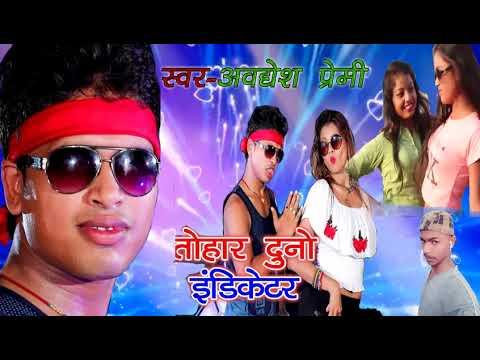 Hae Tor Duno Endigetar-Awadhesh Premi-2018 Bhojpuri Dance Remix-Dj Dharmendra Raj.mp3