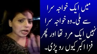 Fiza Akbar Khan Telling Her Own Story | Private Video