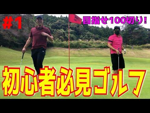 【初心者必見ゴルフラウンド#1】目指せ100切り! ゴルフの楽しさを教えてやろう!エンジョイゴルフ!ドライバーは球が上がらない!アイアンでトップ.シャンク.ダフリ当たり前!ディアレイクカントリー倶楽部