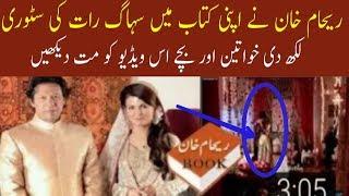 Real life story leked reham khan book
