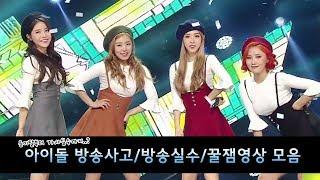 아이돌 방송사고/실수/꿀잼영상 모음 (음이탈(삑사리), 가사실수,  안무실수 등)