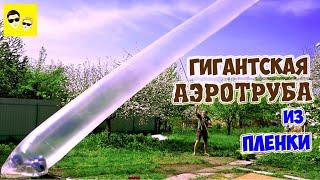 ГИГАНТСКАЯ АЭРОТРУБА ИЗ ПЛЕНКИ - DIY