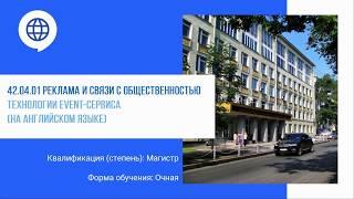 Технологии event-сервиса (на английском языке). Реклама и связи с общественностью. Магистратура