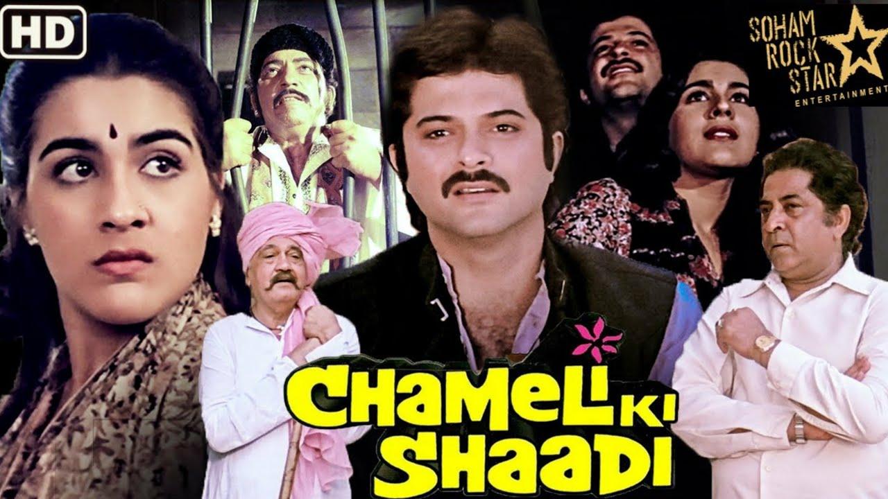 Download CHAMELI KI SHAADI   FULL HD HINDI MOVIE   ANIL KAPOOR   AMRITA SINGH   PANKAJ KAPOOR & AMJAD KHAN