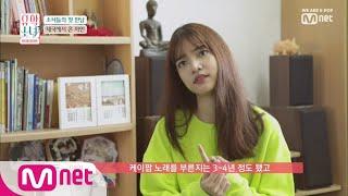 UHSN [1회] '오늘도 성장 중' K-POP 스타를 꿈꾸는 땡큐소녀, 마인! 190523 EP.1