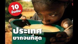 10 อันดับ ประเทศที่ยากจนที่สุดในโลก - 10 Poorest Countries In The World