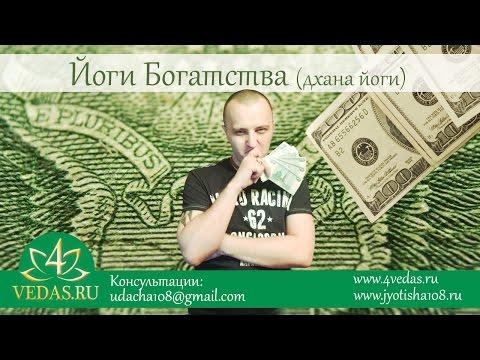 020. Йоги богатства (дхана йоги)  | ВЕДИЧЕСКАЯ АСТРОЛОГИЯ