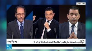 تونس: لم تأخرت المصادقة على قانون