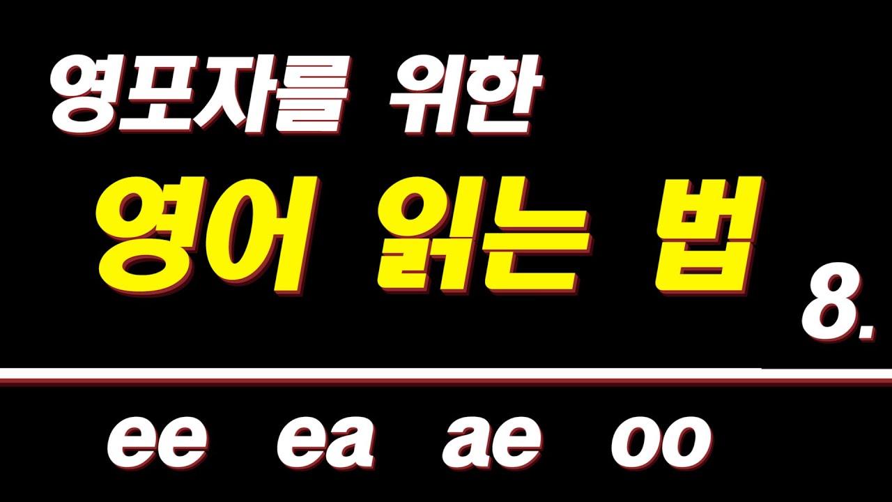영어 읽는법 8편 - 이중모음 ee, ea, ae, oo + u 발음 | 왕초보영어