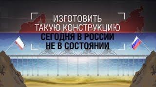 Крымский мост: почему мост через Керченский пролив может рухнуть – Гражданская оборона, 06.12.2016