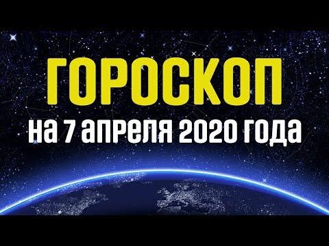 Гороскоп на 7 апреля 2020 года  Ежедневный гороскоп для всех знаков зодиака  Общий гороскоп