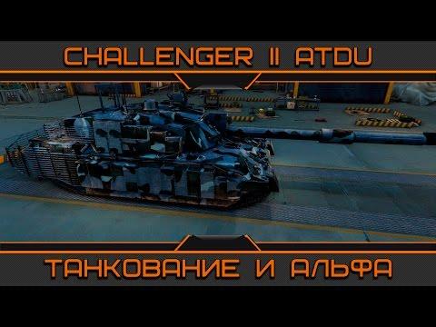 Challenger 2 ATDU.