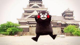 """2013年9月25日発売『くまモンもん』のミュージックビデオです。 """"Kumamo..."""