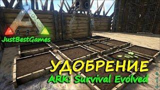 ARK: Survival Evolved - Как сделать удобрение в АРК
