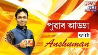 Puwar Adda with Anshuman Bhuyan | Ridip Saikia