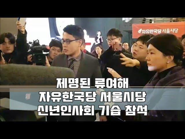 제명 당한 류여해, 자유한국당 서울시당 신년인사회 기습 참석