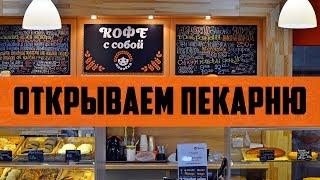 Как открыть пекарню. Франшиза Маковка(, 2018-07-10T10:23:23.000Z)