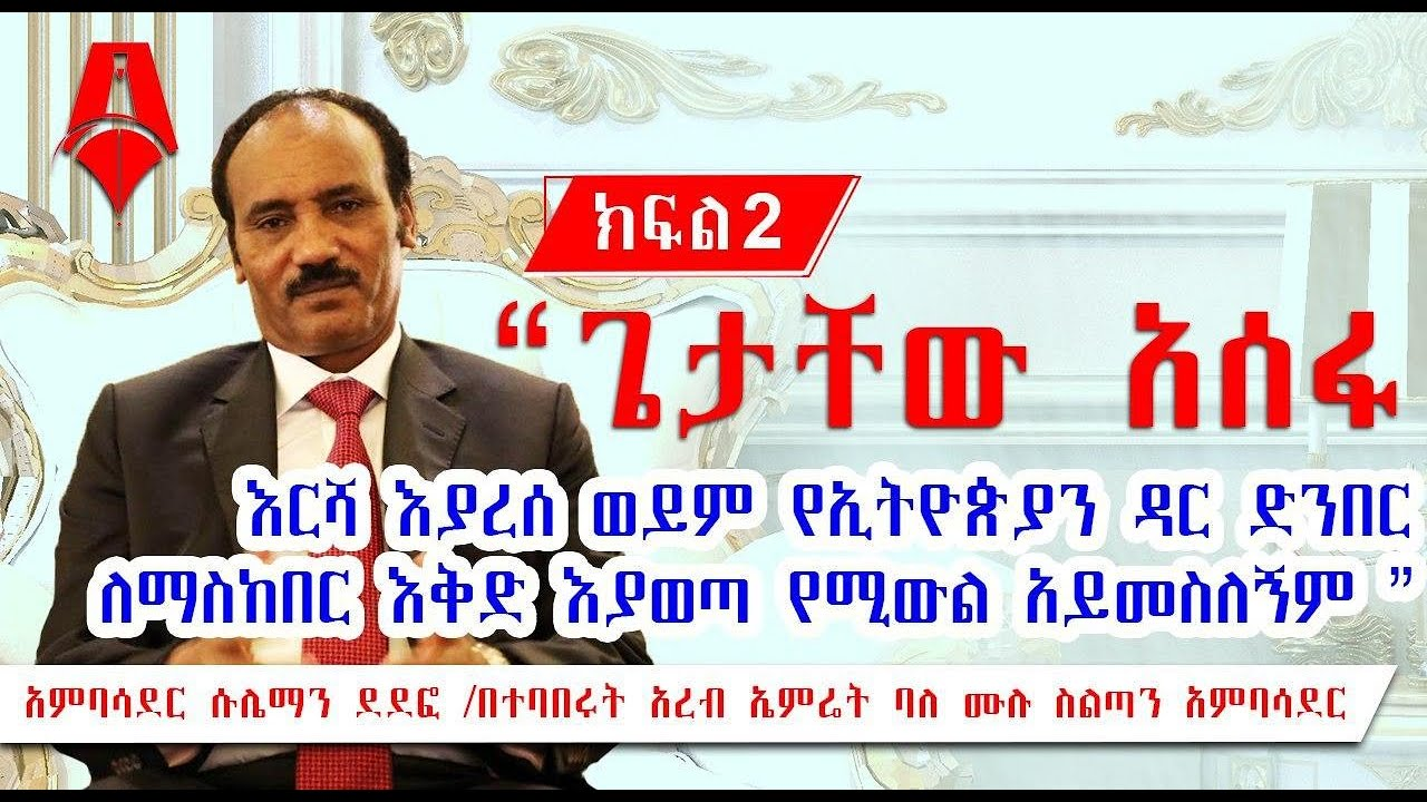 Sheger Times interview with ambassador Suleiman Dedefo part 2