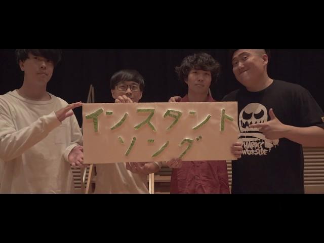 メメタァ - インスタントソング【OFFICIAL MUSIC VIDEO】