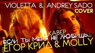 Егор Крид & MOLLY -Если ты меня не любишь-Кавер Andrey Sado & Violetta -Cover Макс Фадеев услышит