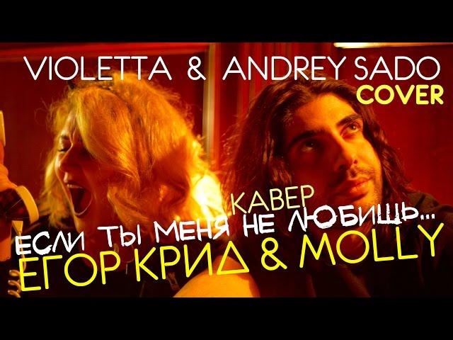 Егор Крид & MOLLY -Если ты меня не любишь-Кавер-(Andrey Sado & Violetta Cover)