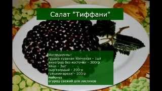 Салат Тиффани. Рецепт салата Тиффани с виноградом.