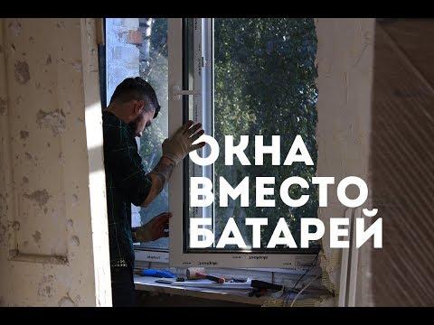 Окна вместо батарей. г. Жуковский