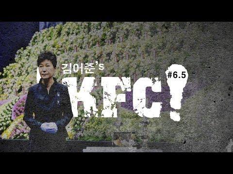 [김어준의 KFC#번외1] 세월호 3대 의혹!