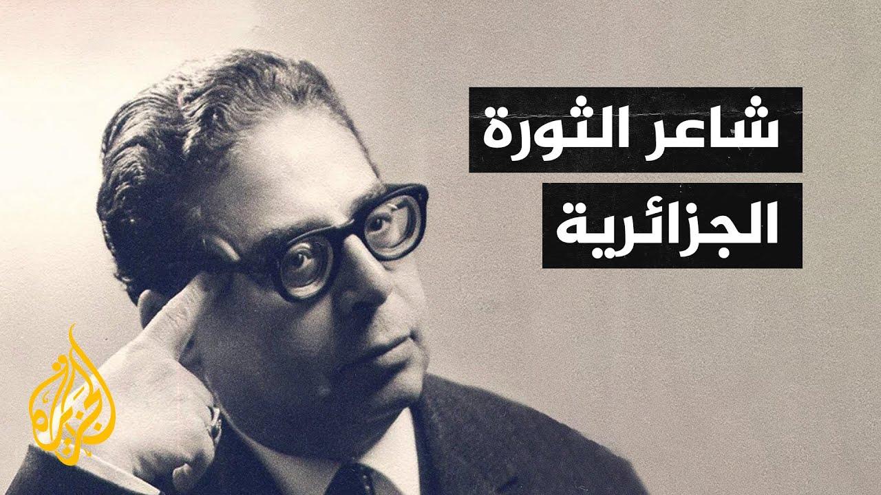 مفدي زكرياء.. شاعر الثورة الجزاي?رية  - نشر قبل 5 ساعة