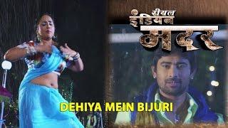 Dehiya Mein Bijuri [ Hot Bhojpuri Video Song ] Real Indian Mother - Feat.Rani Chatterjee