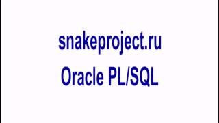 1урок по oracle pl/sql