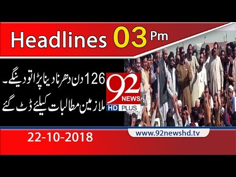 News Headlines | 3:00 PM | 22 Oct 2018 | 92NewsHD
