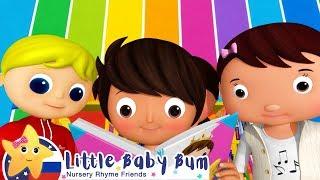Песня про книжки  Мои первые уроки   Детские песни   Little Baby Bum