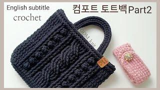 컴포트 미니 토트백 Part2 코바늘가방 crochet…