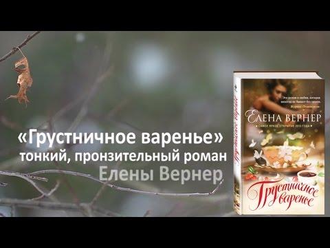 Елена Вернер «Грустничное варенье»