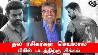 Bigil Movie Release  Problem by the Thala fans | Thalapathy Fans Start Trolls | NKP