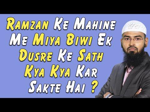 ramzan-ke-mahine-me-miya-biwi-ek-dusre-ke-sath-kya-kya-kar-sakte-hai-by-@adv.-faiz-syed