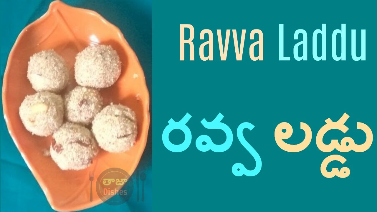 Ravva Laddu (Suji) Indian Dessert Recipe in Telugu | రవ్వ ...