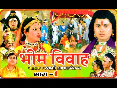 Bhim Vivah Vol 1 || भीम विवाह भाग 1 || Swami Adhar Chaitanya || Hindi Kissa Kahani Musical Story