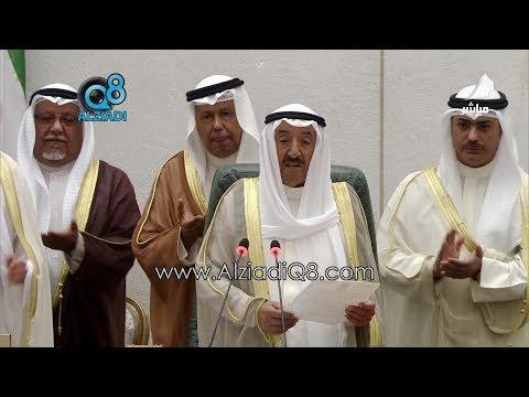 خطاب سمو الأمير الشيخ صباح الأحمد من الجلسة الإفتتاحية لدور إنعقاد مجلس الأمة 24-10-2017  - نشر قبل 1 ساعة