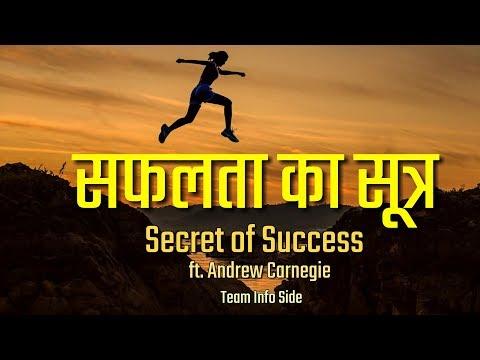 Secret of Success ft  Andrew Carnegie | Info Side | Motivational Video In hindi |
