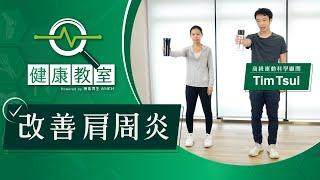 【健康教室】運動科學有效改善肩周炎