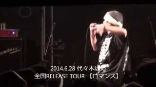 2014.6.28@代々木labo THE SLUT BANKS 全国RELEASE TOUR 【ロマンス】 +...