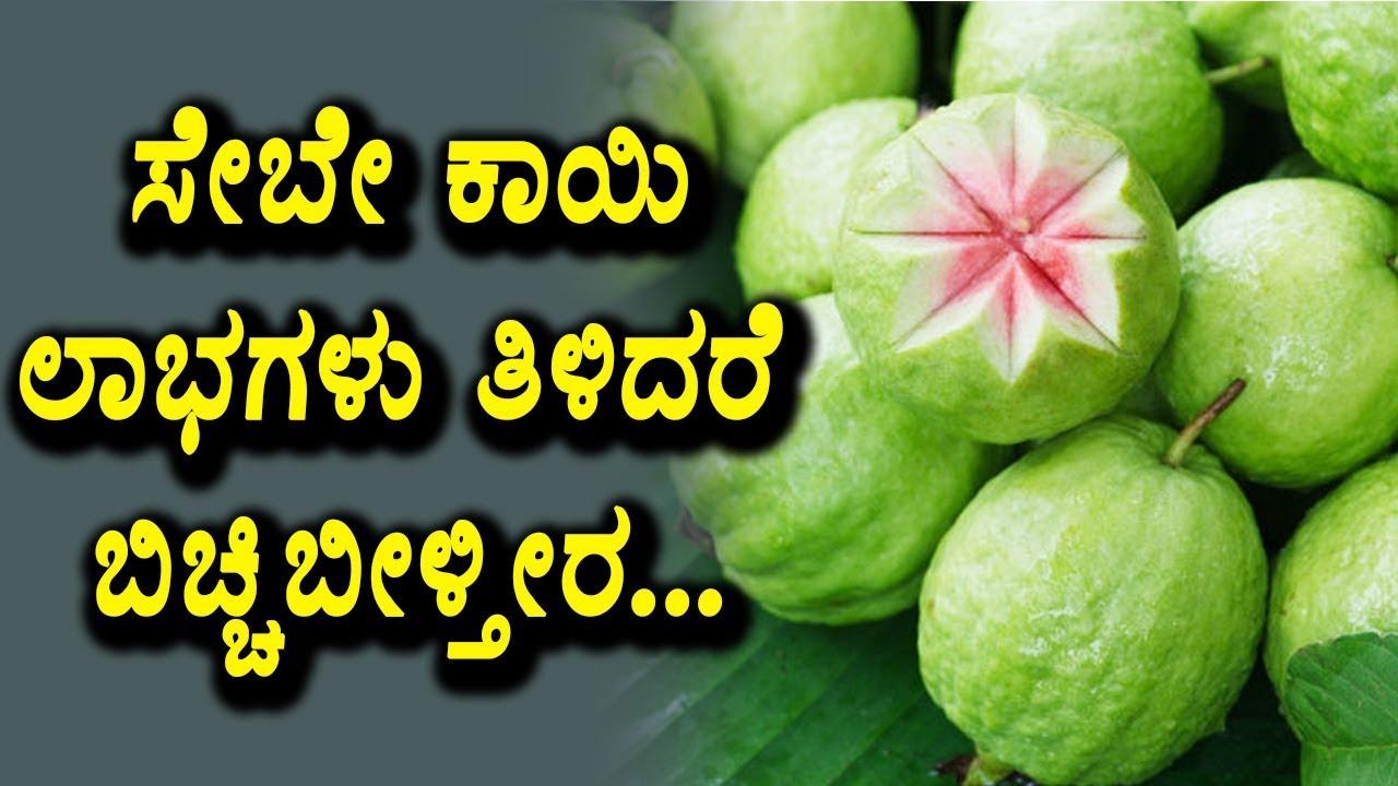 Health Benefits of Guava Fruit   Health Tips in Kannada   Top Kannada TV