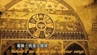 金色的耶路撒冷 (中英文字幕)Jerusalem of God with English u0026 Mandarin Lyrics Yerushalayim shel Zahav -Ofra Haza-