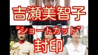 """吉瀬美智子""""ショートカット""""封印! 三谷幸喜「オリエント急行殺人事件」..."""