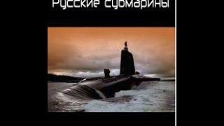 Русские субмарины. История отечественного подводного флота (2006) фильм