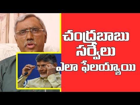 How Chandrababu  Naidu Surveys failed: Sr Editor KSR Explained
