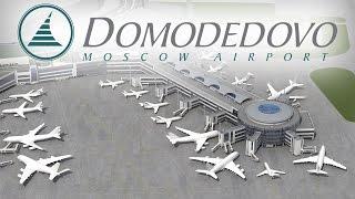 Аэропорт Домодедово. Терминал 2