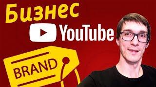 YouTube для бизнеса | Как создать личный бренд в Интернете #1